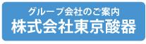 グループ会社のご案内 株式会社東京電気